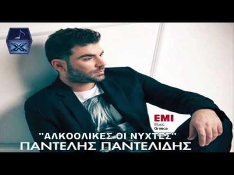 Alkoolikes Oi Nyxtes - Pantelis Pantelidis || Ακλοολικές οι νύχτες - Παντελής Παντελίδης