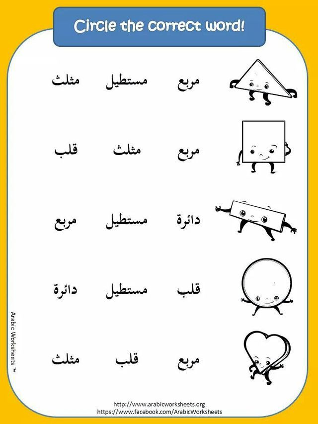 83 best images about pic on pinterest arabic words arabic alphabet and coloring pages for kids. Black Bedroom Furniture Sets. Home Design Ideas