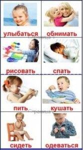 Карточки_Домана_глаголы