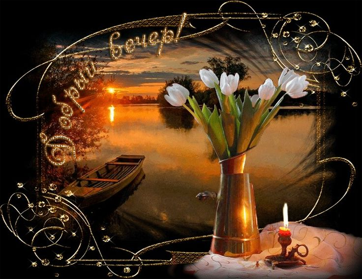 Открытка приятного вечера и доброй ночи, своими