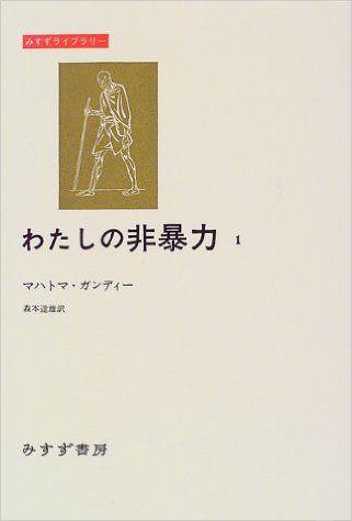 わたしの非暴力〈1〉 (みすずライブラリー)   マハトマ・ガンディー, 森本 達雄   本   Amazon.co.jp