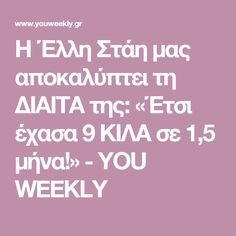 Η Έλλη Στάη μας αποκαλύπτει τη ΔΙΑΙΤΑ της: «Έτσι έχασα 9 ΚΙΛΑ σε 1,5 μήνα!» - YOU WEEKLY
