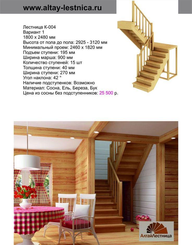 Деревянные лестницы - ЛЕСТНИЦЫ   Лестницы для дома, лестницы на второй этаж