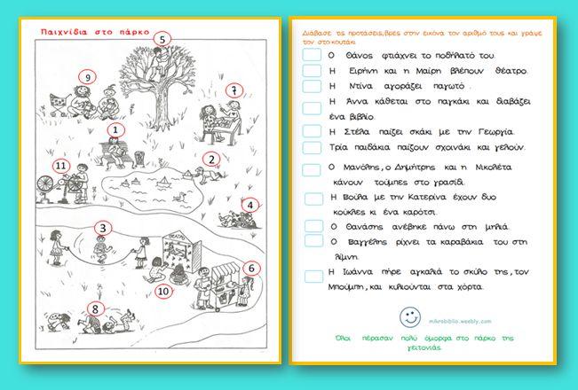Κείμενα κι Ασκήσεις    Κατανόησης  από    το  mikrobiblio.weebly.com