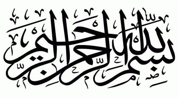 بسم الله الرحمن الرحيم مزخرفة للنسخ المصدر Calligraphy Art Calligraphy Islamic Art