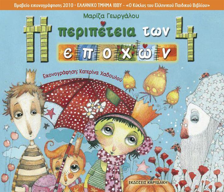 """""""Η περιπέτεια των 4 εποχών"""" της Μαρίζας Γεωργάλου, Εκδόσεις Καρυδάκη. Βραβείο εικονογράφησης 2010-Κύκλος του Παιδικού Βιβλίου. Μάθετε περισσότερα εδώ: http://bit.ly/1Oj86w8"""