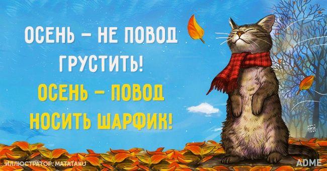 Осень— неповод грустить!
