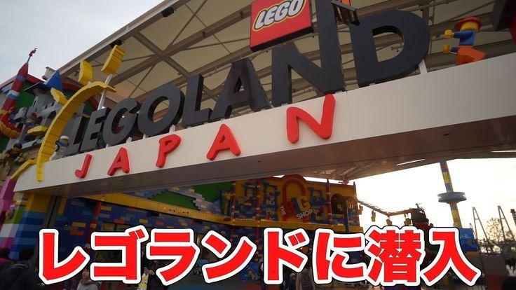 【潜入】レゴランド名古屋に行った正直な感想|強気の値段設定は適正価格?