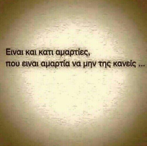 Εικόνα μέσω We Heart It https://weheartit.com/entry/173360632 #quotes #greekquotes #Ελληνικά #γρεεκ #στιχακια #αμαρτιες #πειρασμοι
