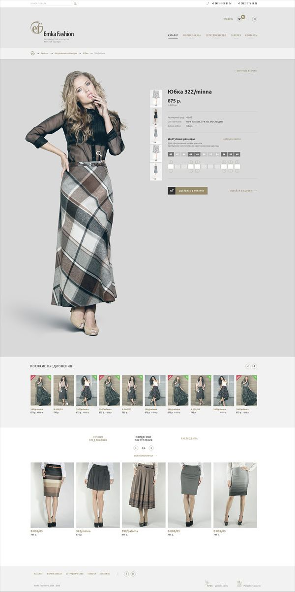Emka Fashion on Web Design Served #ecommerce
