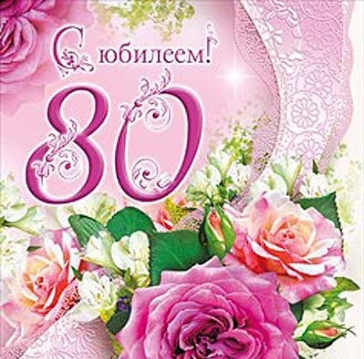 Поздравительная открытка с юбилеем 80, нарисовать картинку свадьбу