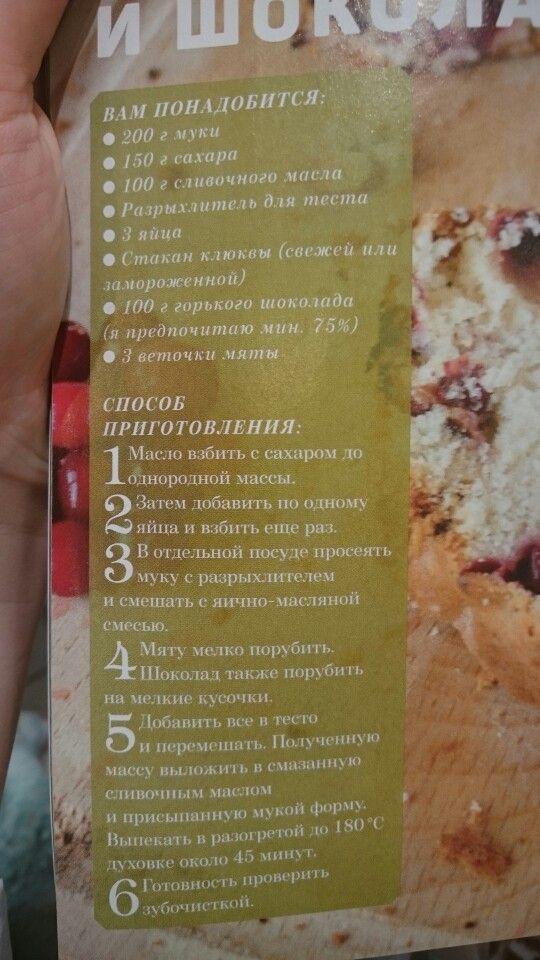 Кекс с клюквой и шоколадом