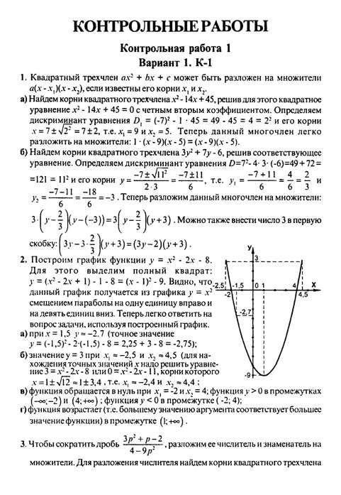 Скачать решебник по алгебра 9 класс макарычев бесплатно и без регистрации
