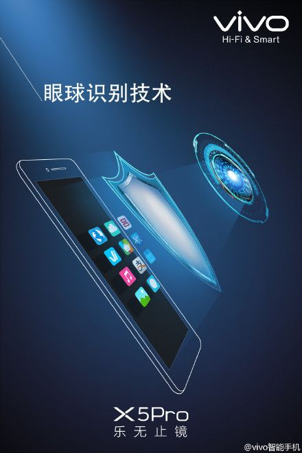 Vivo X5 Pro Will Sport A Retina Scanner, According To The Company's Newest Teaser