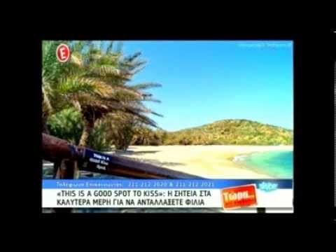 #Σητεία ''This is A Good Kiss Spot'' στο κανάλι ''Ε'' Έψιλον