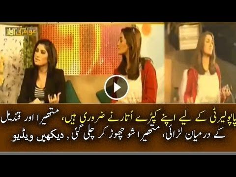 Qandeel Baloch VS Mathira Fight on TV show 2016    Mathira Walked Out Af...