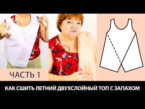 Как сшить летний двухслойный топ с запахом своими руками Моделирование майки или блузки Часть 1 - YouTube