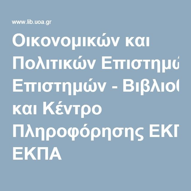 Οικονομικών και Πολιτικών Επιστημών-Βιβλιοθήκη και Κέντρο Πληροφόρησης ΕΚΠΑ