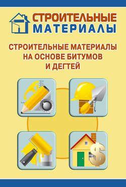 Скачать Строительные материалы на основе битумов и дегтей Илья Мельников FB2 EPUB TXT