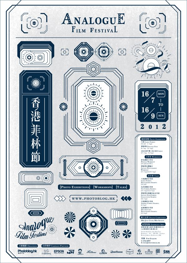 ANALOGUE FILM FESTIVAL by FUNDAMENTAL Art Art director Poster Artwork Visual Graphic Mixer Composition Communication Typographic Work Digital