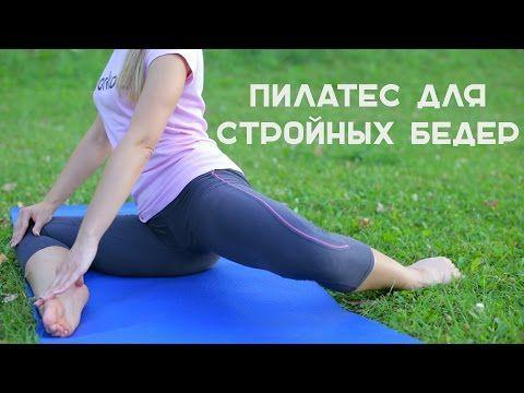 Упражнения для стройных бедер [Workout | Будь в форме] - YouTube