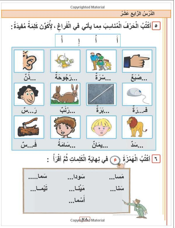 1st Grade learning Arabic Language Step - By - Step Approach Workbook Part 1 Third Edition: This book has everything you need to know to teach First ... children or students Arabic. (Arabic Edition): Fakhri Tommalieh, Nargis Samawe (MBA), Wa'ad Diab Al-Ghussinu: 9780615527123: Amazon.com: Books