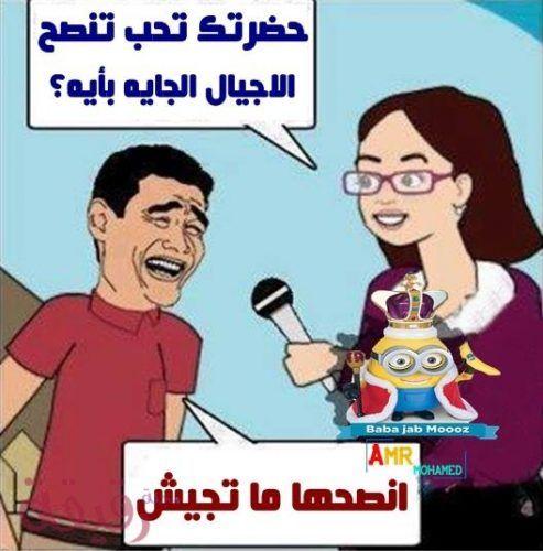 Pin By Abutareq Ajjan On نكت Funny Jokes Jokes Funny