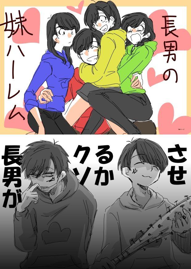 Osomatsu, Karamatsu, Choromatsu, Ichimatsu, Jyushimatsu & Todomatsu - Karako, Choroko & Jyushiko
