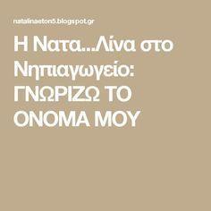 Η Νατα...Λίνα ΓΝΩΡΙΖΩ ΤΟ ΟΝΟΜΑ ΜΟΥ-ΩΡΑΙΟ!!!