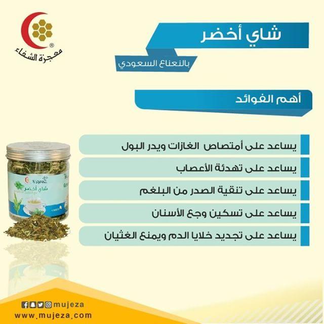 شاي أخضر بالنعناع السعودي شاي طبيعي تمت زراعته وتحضيره بدون استخدام أي أسمدة كيميائية أو مبيدات حشرية أو مواد كيميائية ويتميز بمحتواه أقل للغاية من الكافي Honey