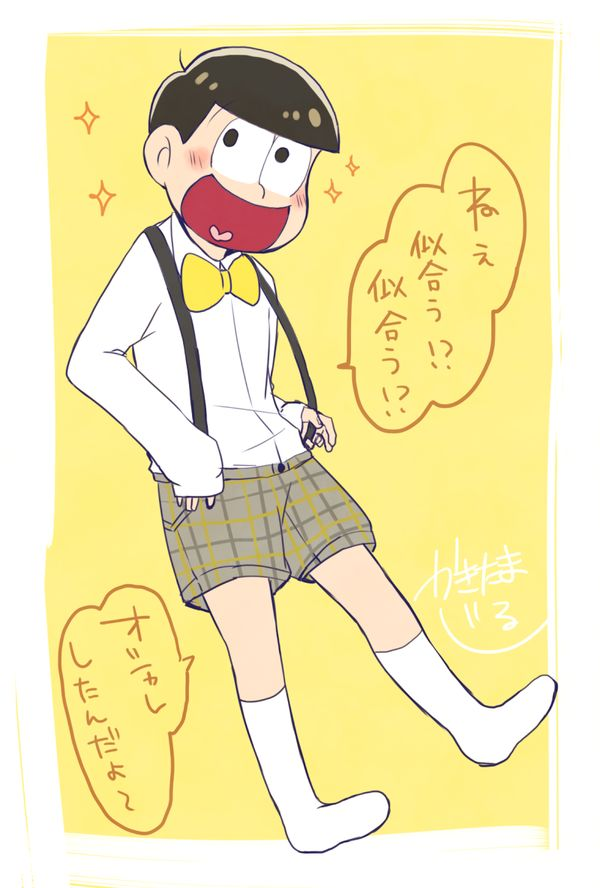 おそ松さん Osomatsu-san 短パン十四松