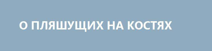 О ПЛЯШУЩИХ НА КОСТЯХ http://rusdozor.ru/2016/12/25/o-plyashushhix-na-kostyax/  Лучше наказание для безумных — забвение  Предложение, которое, к сожалению, не будет исполнено Позволившим себе ликование, остроумную иронию etc. по случаю гибели наших людей, должен быть перекрыт кислород. Ни одной казенной копейки, ни вообще какого-либо бонуса (даже нематериального) от ...