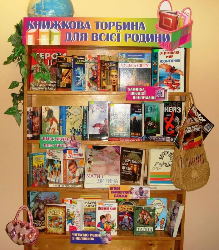 картинки книжкових виставок легко