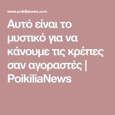 Αυτό είναι το μυστικό για να κάνουμε τις κρέπες σαν αγοραστές  | PoikiliaNews