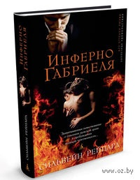 Inferno goes Russian! Много поздравлений, SR, в переводе на русский язык Инферно Габриэля.  RussianTranslation #GabrielsInferno OUT @Argyle_Empire @sylvainreynard http://oz.by/books/more10292914.html# http://pinterest.com/pin/369154500676040196/ http://www.argyleempire.com/2013/01/international-editions-future-projects.html