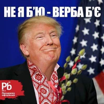 Если друг оказался вдруг, и не друг, и не враг, а Трамп: самые смешные мемы недели