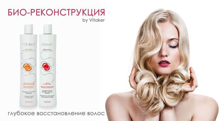 Реконструкция, лечение волос. Эксклюзивная био-восстанавливающая система, содержащая 18 амино-кислот и кератиновый комплекс. Формула обеспечивает реконструкцию волос, поврежденных в следствие окраски, обесцвечивания и внешних воздействий. Результат виден сразу после применения. ✔Показания: сухие, поврежденные, окрашенные, ломкие волосы. #vitakercosmetics #botoxhair #ботоксдляволос #ботоксволос #восстановлениеволос #глубокаяреконструкцияволос #vitaker
