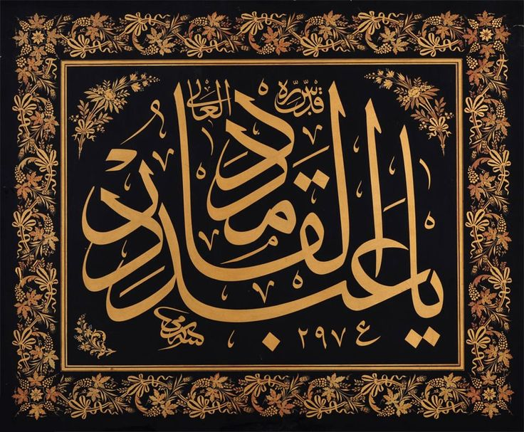 Sami Efendi (b Istanbul, 13 March 1838; d Istanbul, 1 July 1912). Ottoman calligrapher.