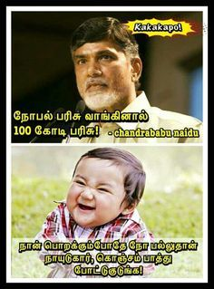 1000+ images about tamil memes on Pinterest | Funny pics ...