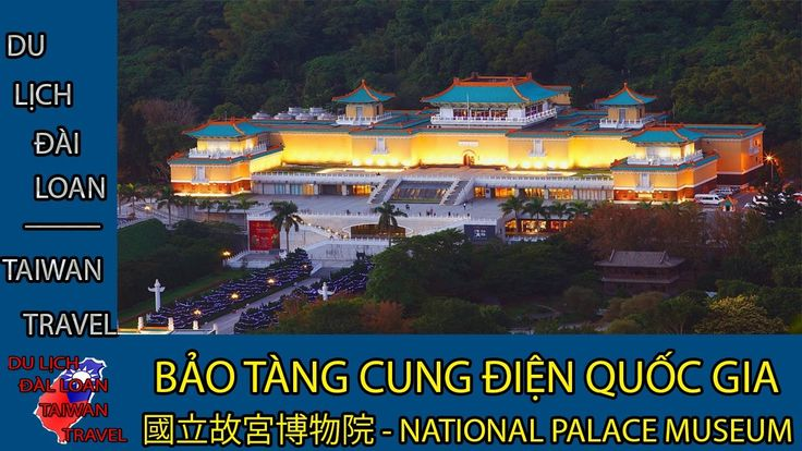 Du lịch Đài Loan Taiwan travel:NATIONAL PALACE MUSEUM -  國立故宮博物院
