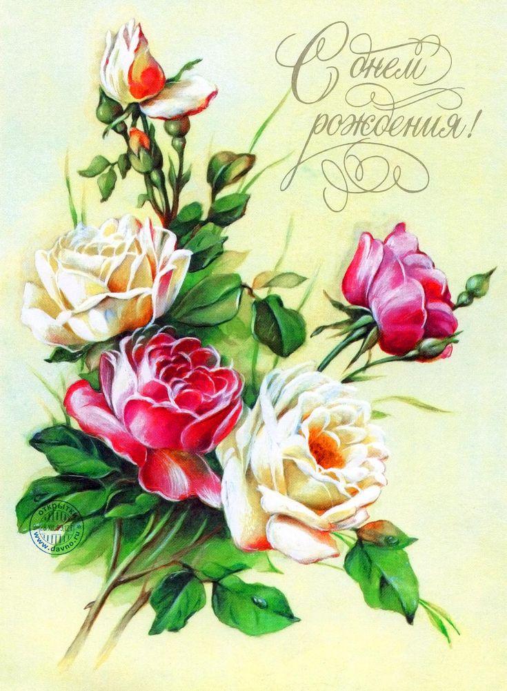 Красивые советские открытки с днем рождения женщине, рисунки арт