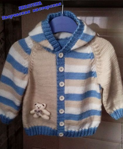 """Одежда для мальчиков, ручной работы. Вязаная кофта с капюшоном  для малыша """"Мишутка"""". ШКАТУЛКА Творческая мастерская. Ярмарка Мастеров. Вязанная кофта"""