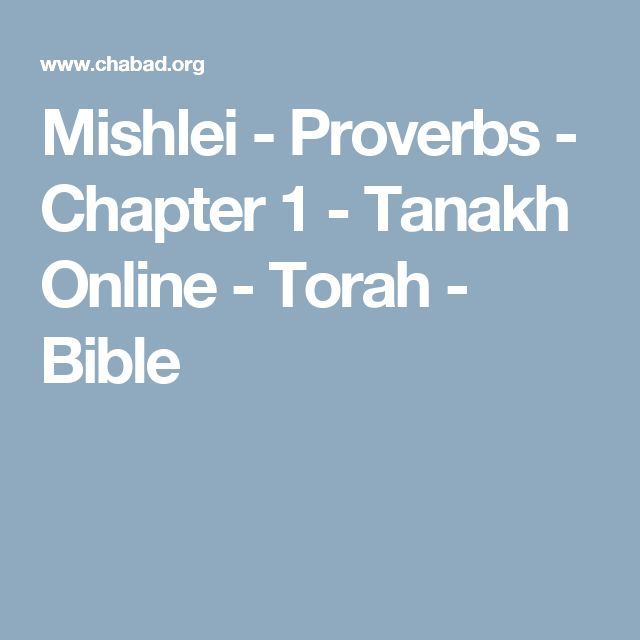 Mishlei - Proverbs - Chapter 1 - Tanakh Online - Torah - Bible