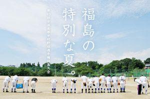 このとき、ここで、このひとにしか書けなかったもの。放射線量を測りながら甲子園を目指す福島の高校球児たち。