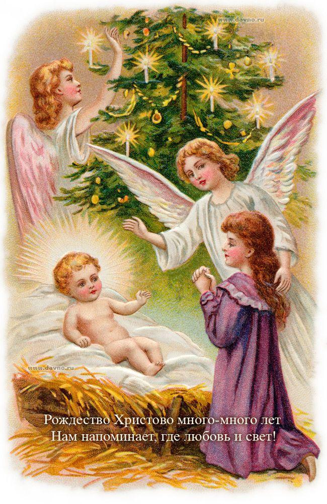 Рождество Христово много-много лет нам напоминает, где любовь и свет!