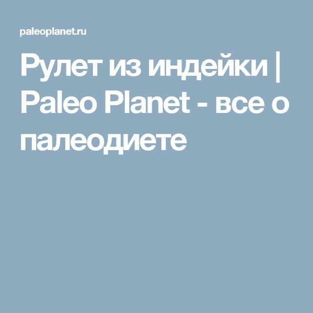 Рулет из индейки   Paleo Planet - все о палеодиете