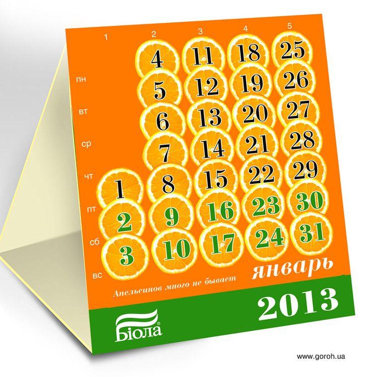Дизайн настольного календаря ТМ «Биола» за 2013 год. Вариант 3