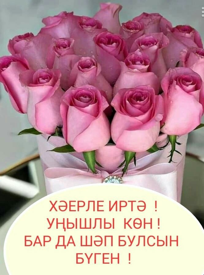 Летием для, татарские открытки хаерле ирта
