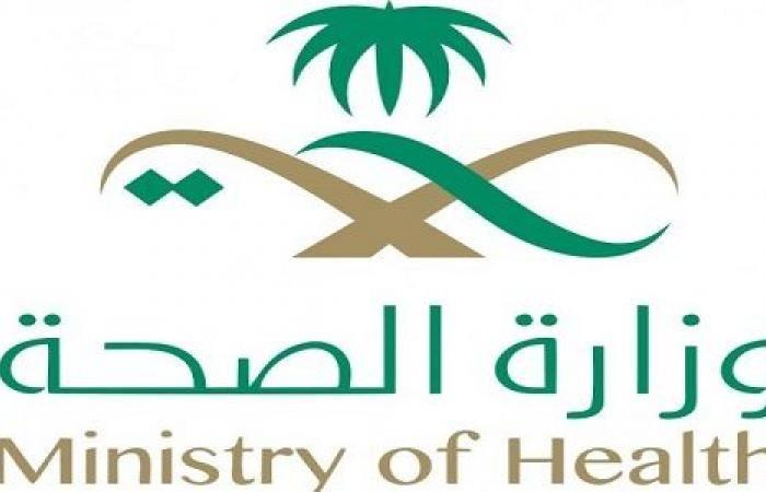 اخبار السعودية اليوم الجمعة 31 8 2018 بعد هروب طبيب تسبب في خطأ طبي صحة جازان توضح الإجراءات المتخذة Health Logo Health Ministry Health
