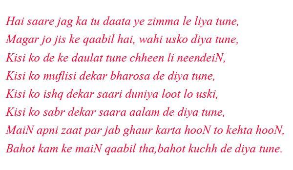 ♥♥♥  Sher-O-Shayari  ♥♥♥: Hai Saare jag ka tu daata-Ruhaani Poetry